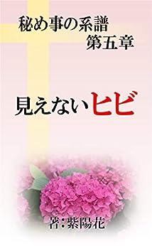 [紫陽花]の秘め事の系譜: 第五章 見えないヒビ