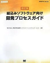 改訂版 組込みソフトウェア向け開発プロセスガイド (SEC BOOKS)