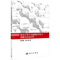 城市计算中交通拥堵评估与预测方法及应用