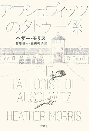 アウシュヴィッツのタトゥー係