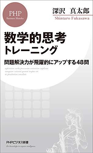 数学的思考トレーニング 問題解決力が飛躍的にアップする48問 (PHPビジネス新書)