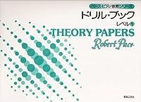 ペース/ドリルブック レベル(1) (ペース・ピアノ教育シリーズ)