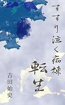 [吉田 始史, 斉藤 奈那]のすすり泣く病棟 - 転生