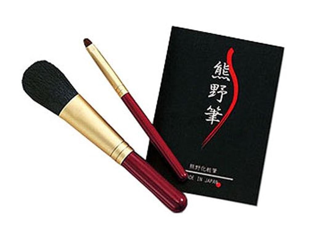 先のことを考える浴室不公平熊野筆 化粧筆セット 筆の心 KFi-50R