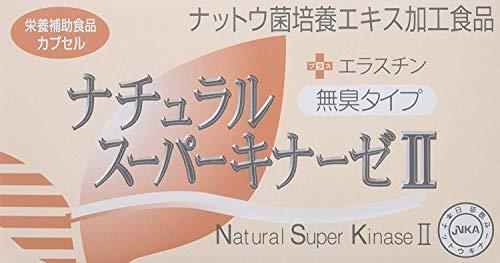 ナチュラルスーパーキナーゼ2無臭タイプ90粒
