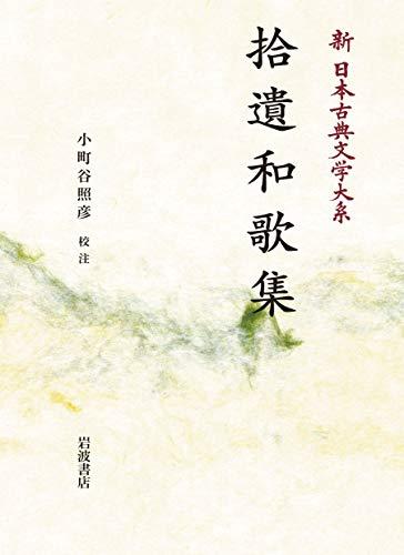 新日本古典文学大系7 拾遺和歌集の詳細を見る