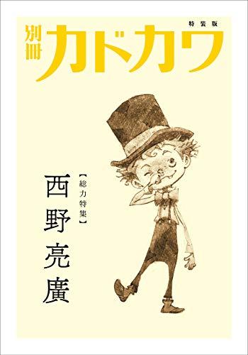別冊カドカワ【総力特集】西野亮廣 特装版(直筆サイン入り)