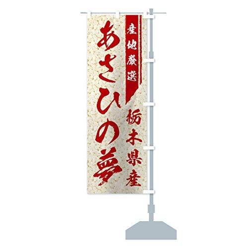 栃木県産あさひの夢 のぼり旗 サイズ選べます(ショート60x150cm 右チチ)