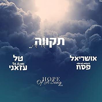 תקווה של שיר
