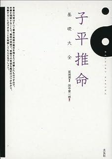 子平推命 基礎大全(太玄社)