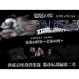西東京怪奇俱楽部第2章死後の世界黄泉の国、魍魎の嫁