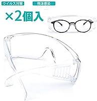 【2個セット】保護メガネ 軽量 透明 防曇 保護用アイゴーグル 防塵ゴーグル 眼鏡着用可