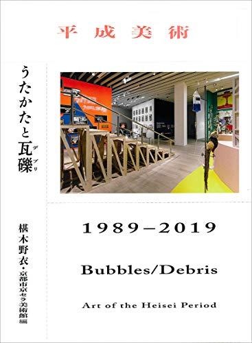 平成美術ーうたかたと瓦礫(デブリ) 1989–2019