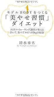 モデルBODYをつくる「美やせ習慣」ダイエット ~カリスマ・ウォーキング講師が教える 歩いて、食べてマイナス15kgの秘訣~ (ワニプラス)