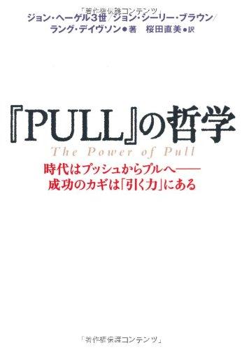 「PULL」の哲学 時代はプッシュからプルへ―成功のカギは「引く力」にある