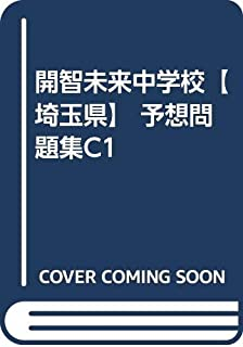 開智未来中学校【埼玉県】 予想問題集C1
