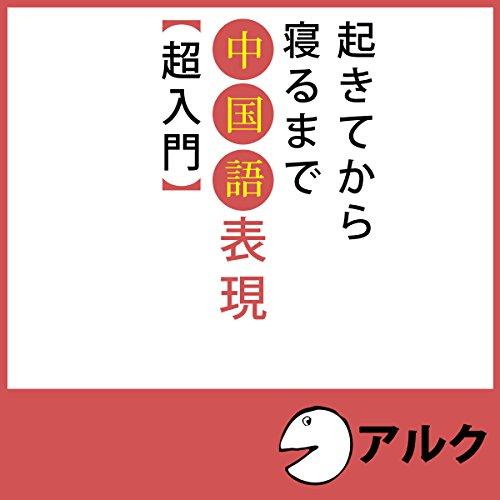 『起きてから寝るまで中国語表現 超入門 (アルク)』のカバーアート