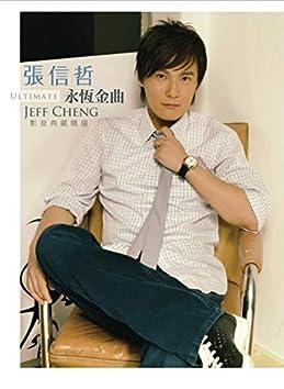 Ultimate Jeff Chang