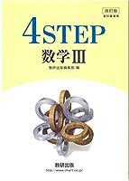改訂版4STEP数学3―教科書傍用