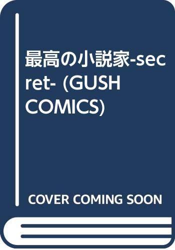 最高の小説家-secret- (GUSH COMICS)