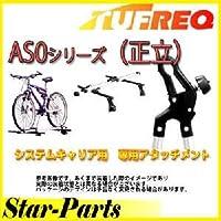 システムキャリア専用 アタッチメント単品 AS0 サイクルキャリア 正立 タフレック TUFREQ