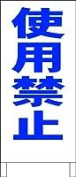 シンプルA型スタンド看板「使用禁止(青)」【工事・現場】全長1m