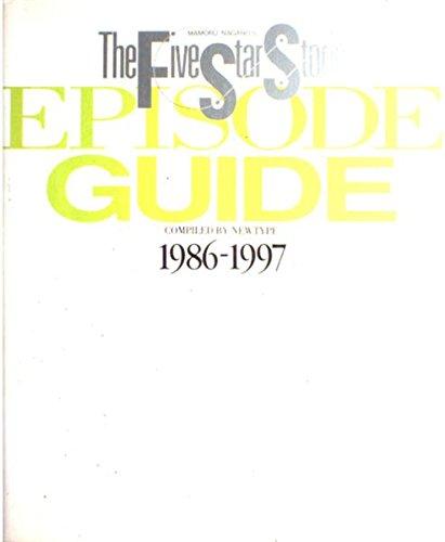 ファイブスター物語エピソードガイド1986‐1997