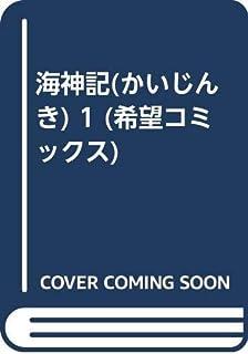海神記(かいじんき) 1 (希望コミックス)
