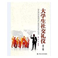 Students Etiquette (Second Edition)(Chinese Edition)
