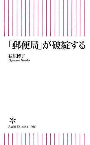 「郵便局」が破綻する (朝日新書)