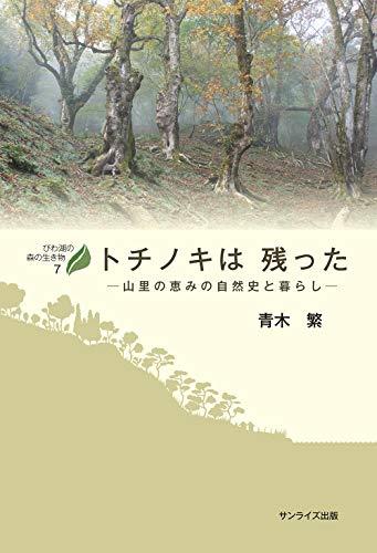 トチノキは残った 山里の恵みの自然史と暮らし (びわ湖の森の生き物)