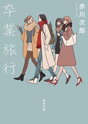 卒業旅行〈新装版〉 (徳間文庫)