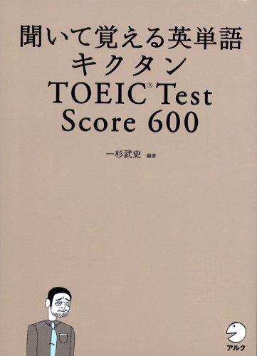 アルク『聞いて覚える英単語 キクタン TOEIC Test Score 600 (CD・赤シート付) (キクタンシリーズ) 』