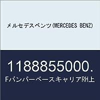メルセデスベンツ(MERCEDES BENZ) FバンパーベースキャリアRH上 1188855000.