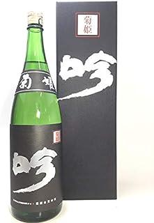 菊姫 黒吟 大吟醸酒 1800ml