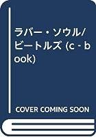 ラバー・ソウル/ビートルズ (c‐book)