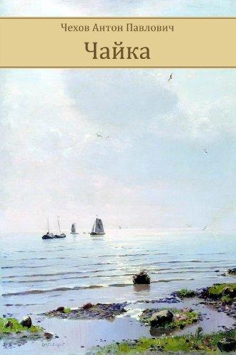 Чайка (Chajka): Russian edition (English Edition)