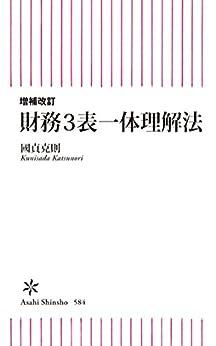 [國貞 克則]の増補版 財務3表一体理解法 (朝日新書)