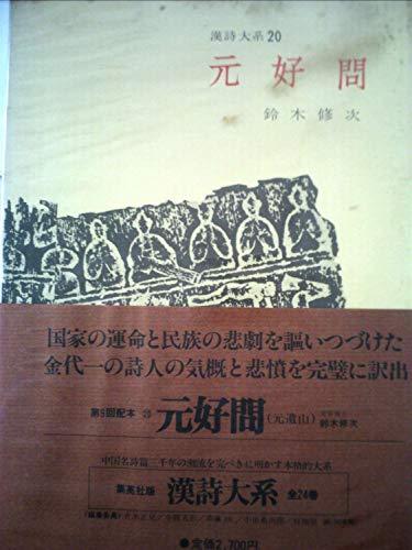 漢詩大系〈第20〉元好問 (1965年)の詳細を見る