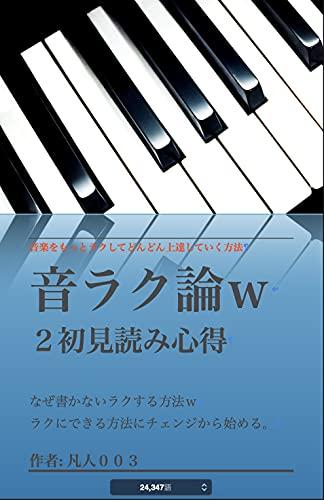 音らく論w 2初見読み心得: ラクして音楽をメキメキ上達 (音楽本)