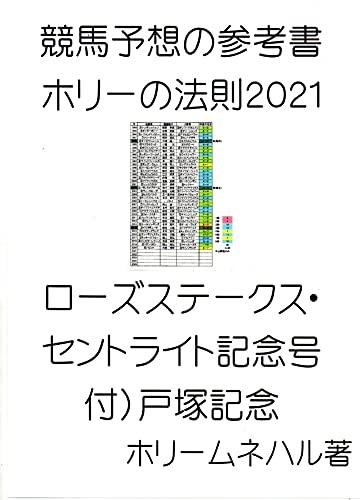 競馬予想の参考書ホリーの法則2021 ローズステークス・セントライト記念号 付)戸塚記念