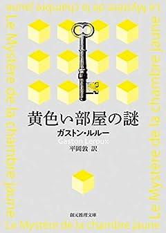黄色い部屋の謎【新訳版】 (創元推理文庫)