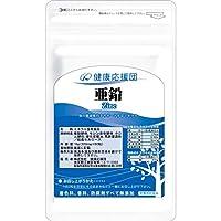 健康応援団 亜鉛 サプリメント 30日分 1袋 60粒 クロム セレン ミネラル サプリ 父の日