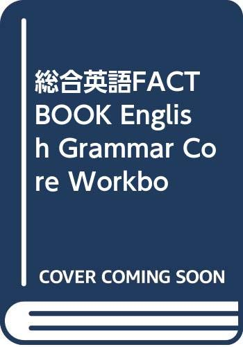 総合英語FACTBOOK English Grammar Core Workbo