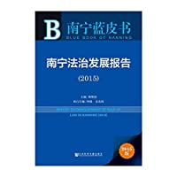Nanning Nanning Blue Book Legal Development Report (2015 database experience card attached)(Chinese Edition)