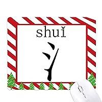 中国語の文字成分の風水 ゴムクリスマスキャンディマウスパッド