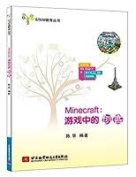 Minecraft:游戏中的创客/STEM教育丛书