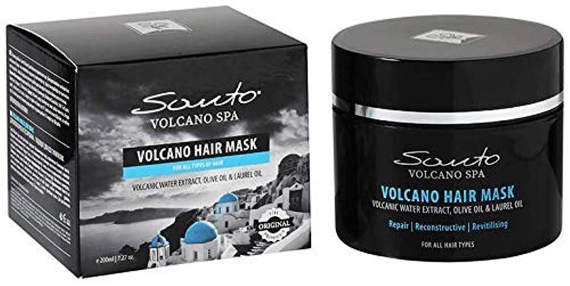 鼓舞する同行するスマート火山ヘアマスク