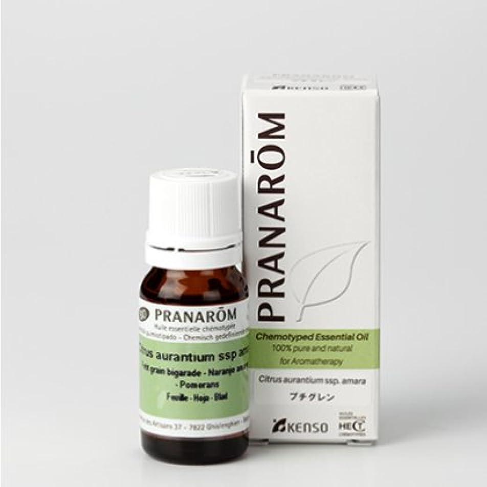 処分した素人フルーツプチグレン 10mlトップノート プラナロム社エッセンシャルオイル(精油)