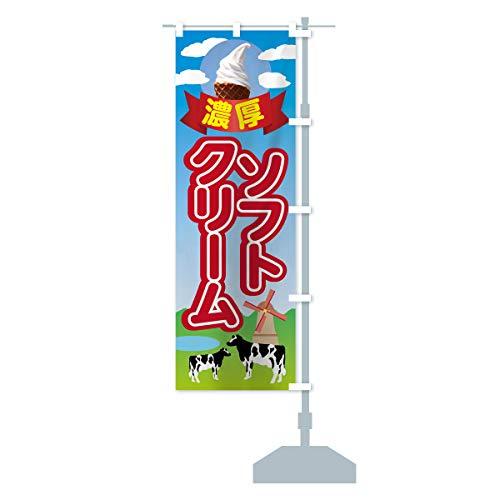 濃厚ソフトクリーム のぼり旗 サイズ選べます(ショート60x150cm 右チチ)